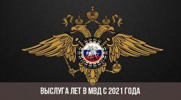 Выслуга лет в МВД с 2021 года