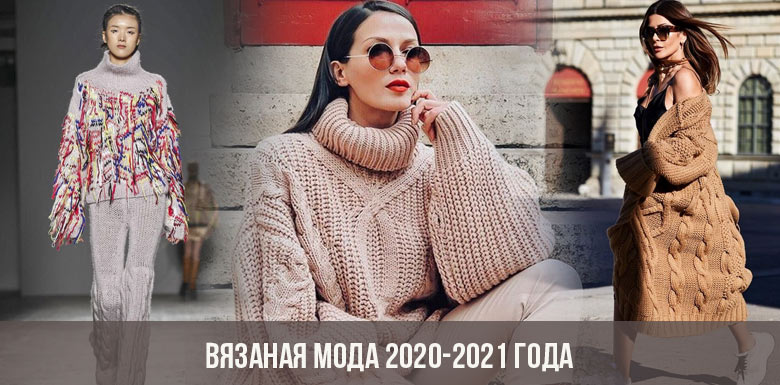 Вязаная мода 2020-2021 года