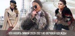 Что носить зимой 2020-2021 из верхней одежды