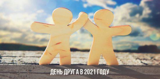 День друга в 2021 году