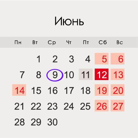 День друга - 9 июня 2021 года