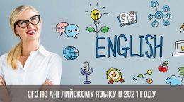 ЕГЭ по английскому языку в 2021 году