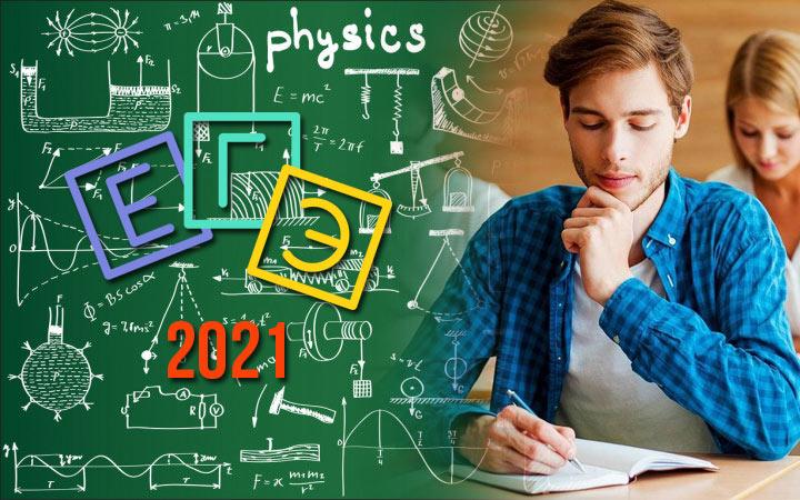 ЕГЭ по физике в 2021 году - новости, формат, изменения