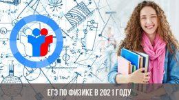 ЕГЭ по физике в 2021 году