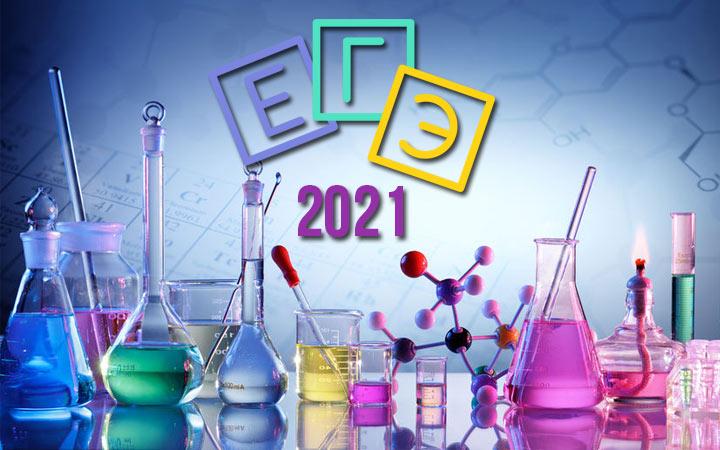Каким будет ЕГЭ по химии в 2021 году - новости, изменения, подготовка