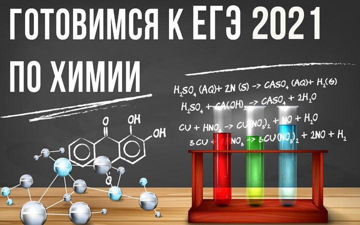 Как правильно подготовится к ЕГЭ по химии в 2021 году