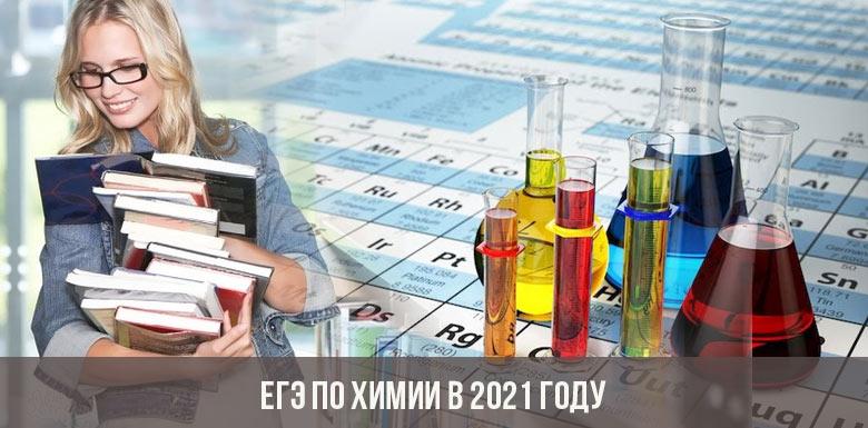 ЕГЭ по химии в 2021 году