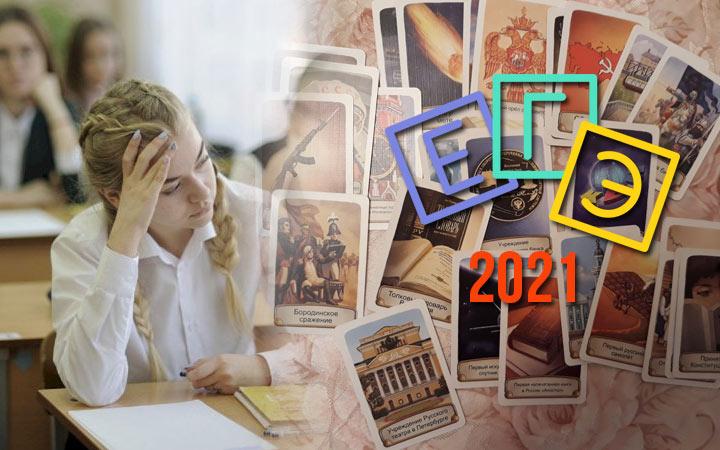 Подготовка к ЕГЭ 2021 по истории