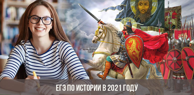 ЕГЭ по истории в 2021 году