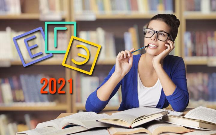 Как сдать ЕГЭ по литературе в 2021 году