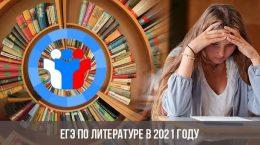 ЕГЭ по литературе в 2021 году