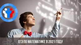 ЕГЭ по математике в 2021 году