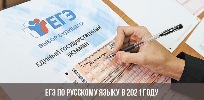 ЕГЭ по русскому языку в 2021 году