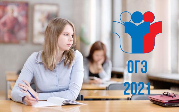 ОГЭ 2021 - каким буде экзамен по русскому языку