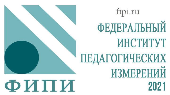 ФИПИ - будут ли изменения в ОГЭ 2021 года по русскому языку