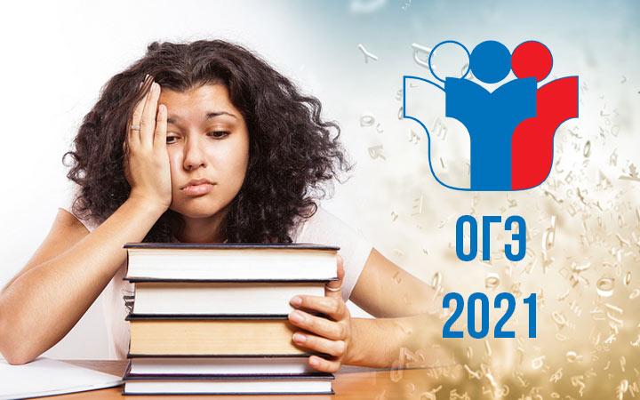 Сочинение, изложение и другие задания ОГЭ 2021 по русскому языку