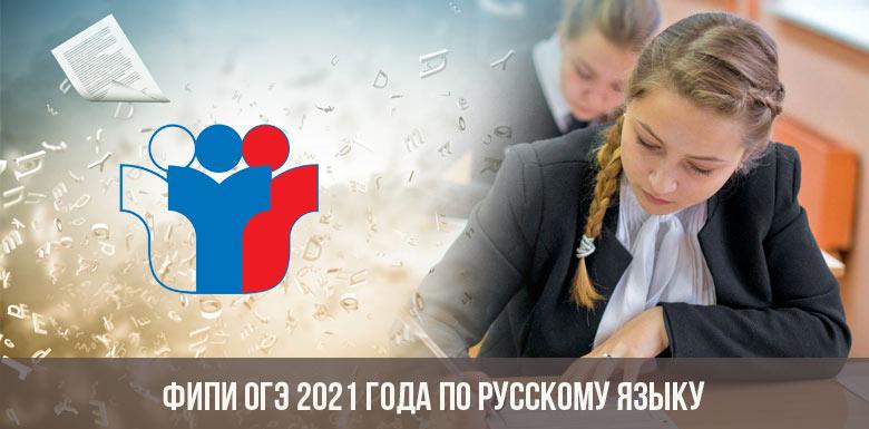 ФИПИ ОГЭ 2021 года по русскому языку