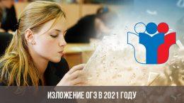 Изложение ОГЭ в 2021 году