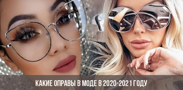 Какие оправы в моде в 2020-2021 году
