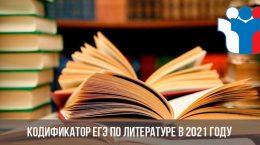 Кодификатор ЕГЭ по литературе