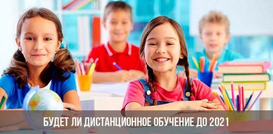 Дистанционное обучение 2021