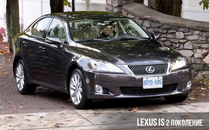 Lexus IS 2 поколение