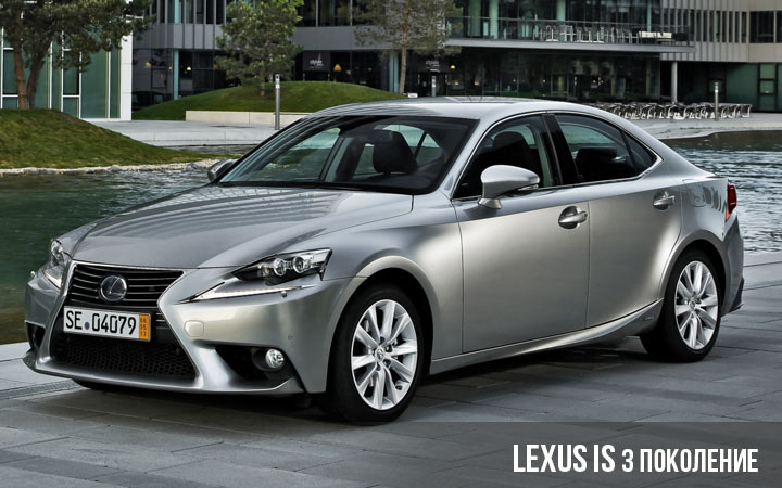 Lexus IS 3 поколение