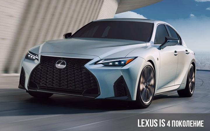 Lexus IS 4 поколение