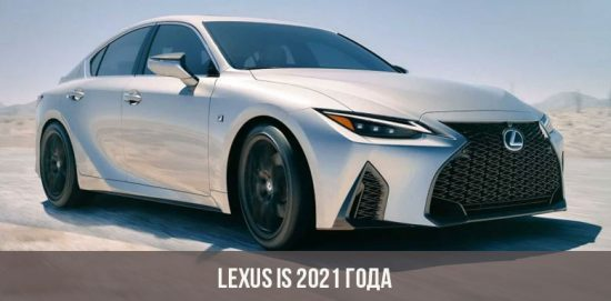 Lexus IS 2021 года