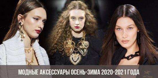 Модные аксессуары осень-зима 2020-2021 года