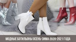 Модные ботильоны осень-зима 2020-2021 года