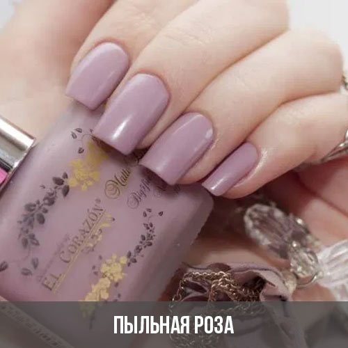 Модные оттенки ногтей на 2021 год - пыльная роза