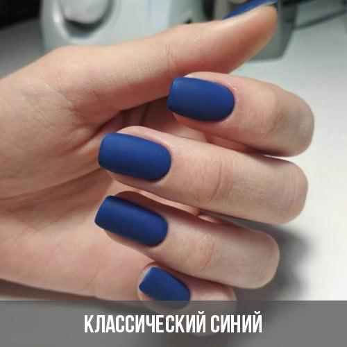 Модные оттенки ногтей на 2021 год - классический синий