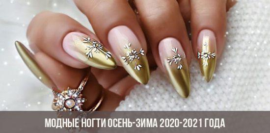Модные ногти осень-зима 2020-2021 года