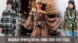 Модные принты осень-зима 2020-2021 года
