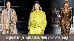 Модные тенденции осень-зима 2020-2021 года
