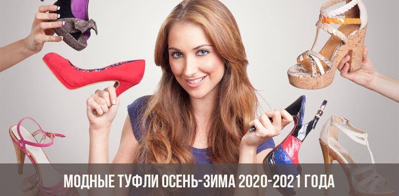 Модные туфли осень-зима 2020-2021 года