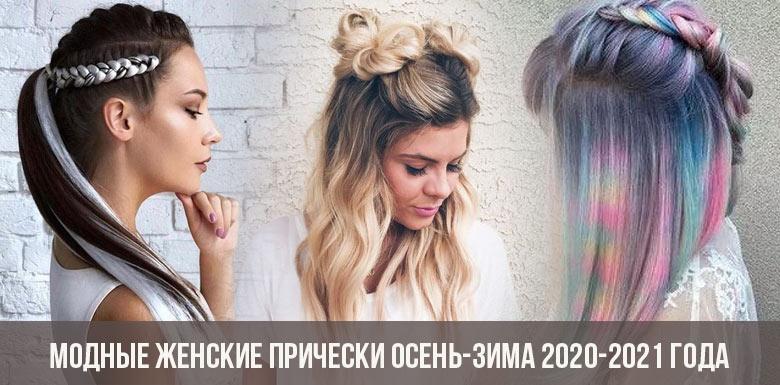 Модные женские прически осень-зима 2020-2021 года