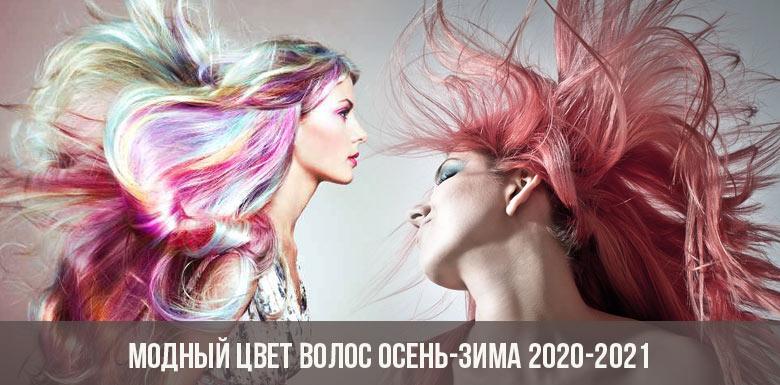 Модный цвет волос осень-зима 2020-2021