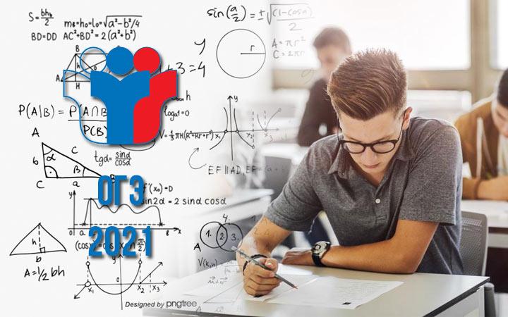 Оценивание ОГЭ 2021 по математике