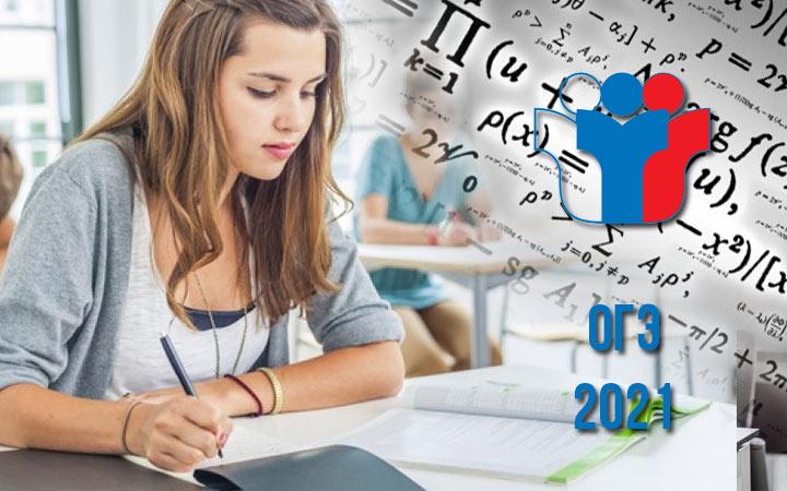 Как будут оценивать работы на ОГЭ 2021 по математике