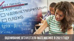 Оценивание ОГЭ и ЕГЭ по математике в 2021 году