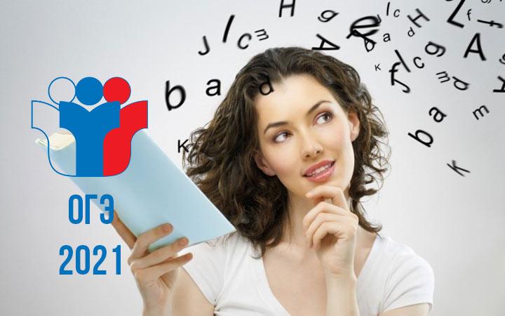 ОГЭ 2021 по английскому языку - новости, изменения, советы