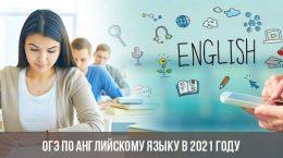 ОГЭ по английскому языку в 2021 году