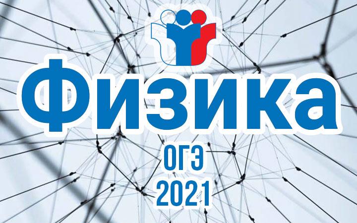 Физика ОГЭ 2021 - изменения, новости, даты