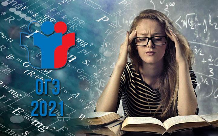 Подготовка к ОГЭ по физике в 2021 году