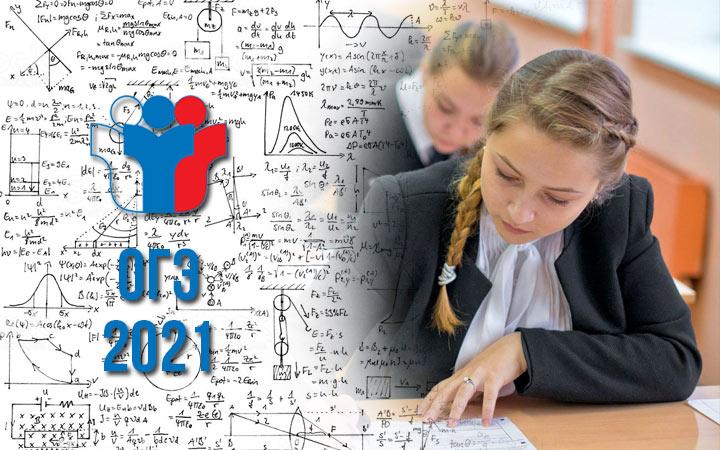 Каким будет ОГЭ по физике в 2021 году