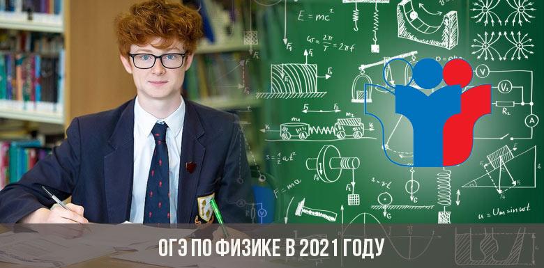 ОГЭ по физике в 2021 году
