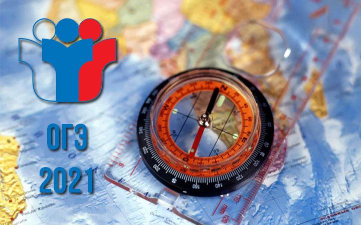 Каким будет ОГЭ по географии в 2021 году - изменения, даты, новости