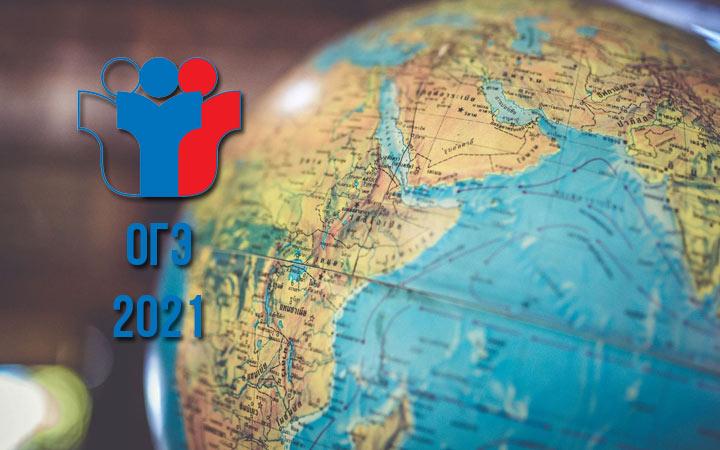ОГЭ 2021 по географии - нововведения, особенности КИМов, оценивание